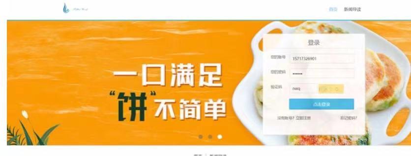 ssm 网上零食商城